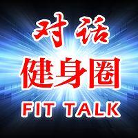 对话健身圈 FIT Talk