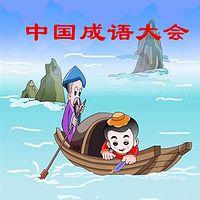中国成语大会——我的智慧成语世界