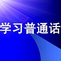 普通话学习