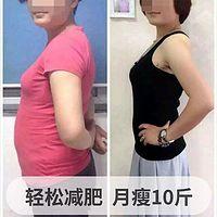 轻松减肥,月瘦10斤