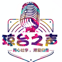 琼台师范学院广播电台