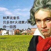 林声说音乐--名曲赏析--贝多芬F大调第六交响曲--田园
