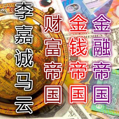 李嘉诚马云之金钱帝国日记