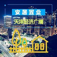 天津经济广播安居置业