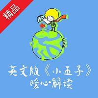 李尚龙:英文版《小王子》暖心解读