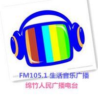 绵竹人民广播电台