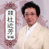 京剧名家杜近芳专辑