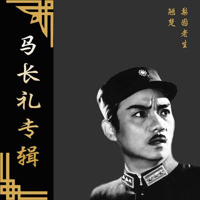 【京剧】老生翘楚马长礼专辑