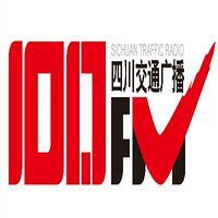 四川交通广播FM101.7