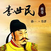 孙一:李世民传奇
