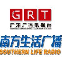 广东南方生活广播