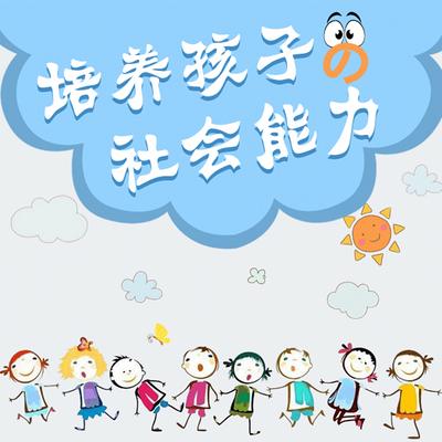 培养孩子的社会能力