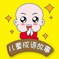 【艺休哥】讲儿童成语故事