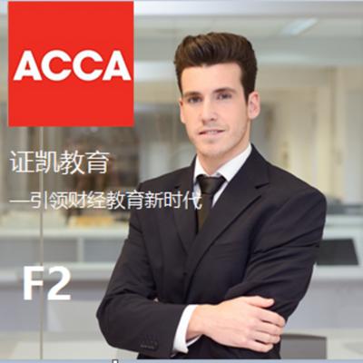 ACCA频道-F2