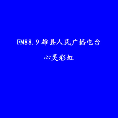 FM88.9雄县人民广播电台《心灵彩虹》