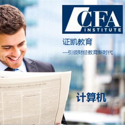 CFA频道-计算器