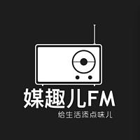 媒趣儿FM