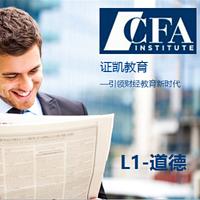 CFA频道-L1-道德