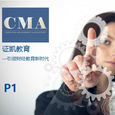 CMA频道-P1