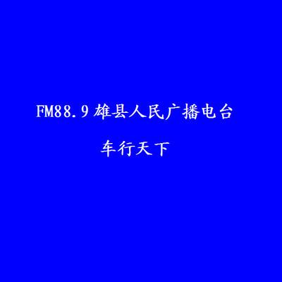 FM88.9雄县人民广播电台《车行天下》