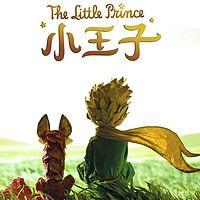 小王子双语版