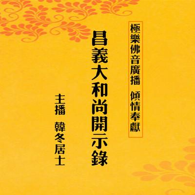 极乐佛音-昌义大和尚开示录