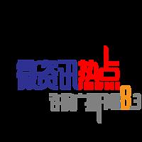 FM88.3微资讯