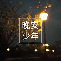 晚安少年|Nut·坚果电台