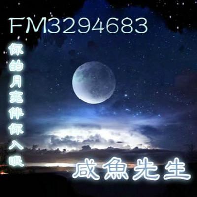 你的月亮伴你入眠