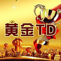 黄金T+D