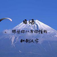 【日语】那些你以为你懂的和制汉字