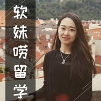 软妹唠留学