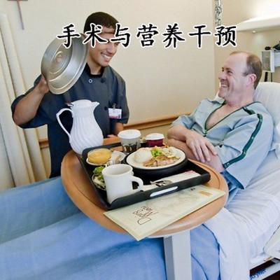 手术营养干预