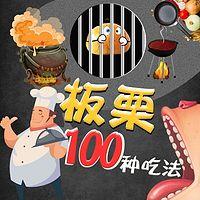 板栗的100种吃法