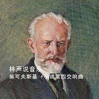林声说音乐--柴可夫斯基 f小调第四交响曲