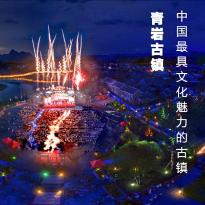 中国最具文化魅力的古镇——青岩古镇