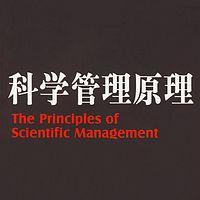 MBA必读,管理经典-《科学管理原理》导读