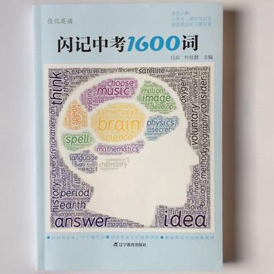 闪记中考1600词(配套音频)