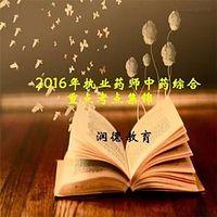 2017年执业药师中药综合考点集锦『润德教育』