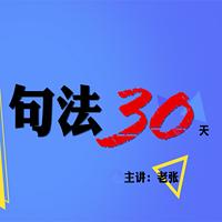 老张考研英语句型语法30天