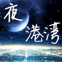 【夜港湾】高剑电台