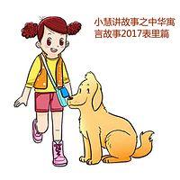 小慧讲故事之中华寓言故事2017表里篇