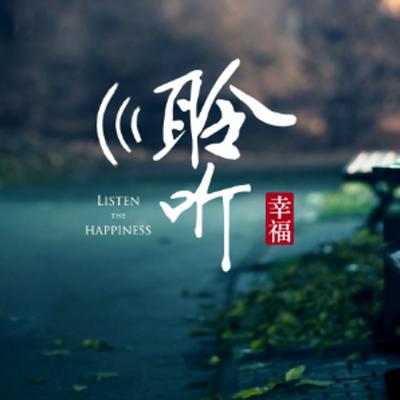 《聆听幸福》