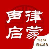 刘老师诵读经典——《声律启蒙》