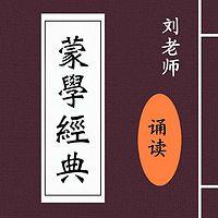 刘老师诵读蒙学经典