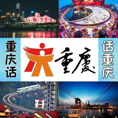 重庆话说重庆(四川话方言)