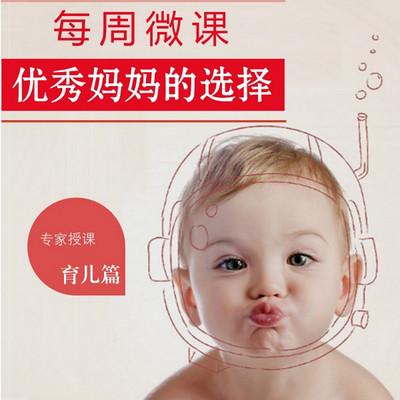 【每周微课】专家课堂:爸妈要学的育儿术
