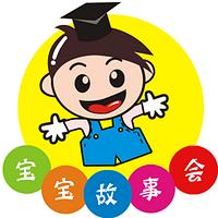 射阳农商银行宝宝故事会