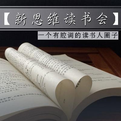 【新思维读书会】免费体验