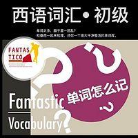 西语词汇• 初级•Fantastic Vocabulary